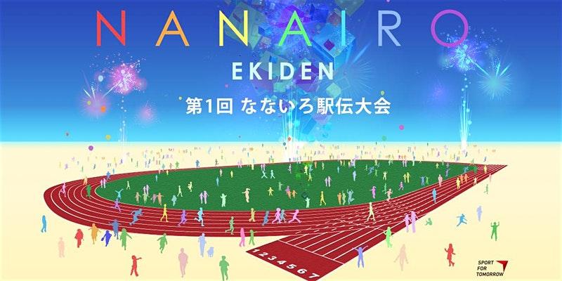 Nanairo Ekiden
